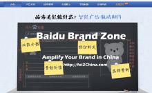 Baidu Brand Zone - Fei China Digital Marketing - feature Image-fei2china.com