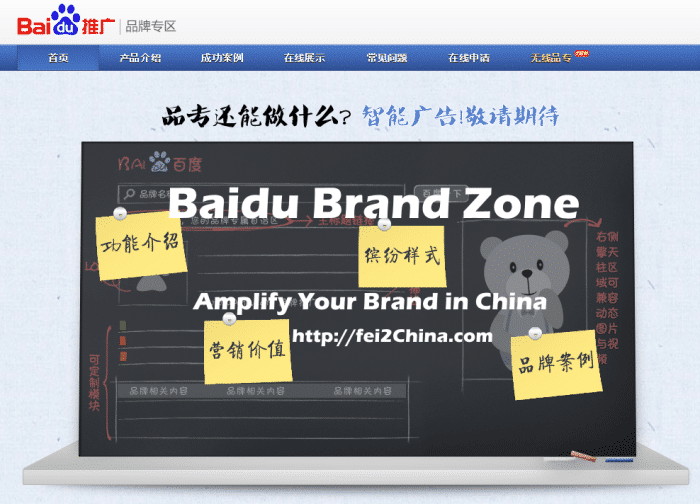Baidu Brand Zone - Fei China Digital Marketing - feature Image-fei2china.com
