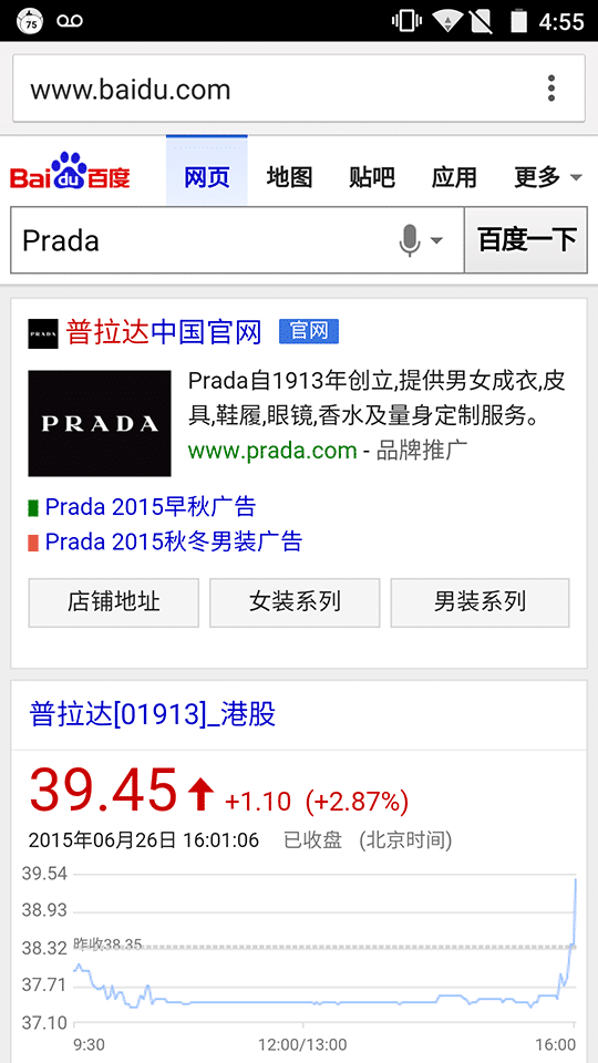 Baidu Brand Zone Mobile - Prada - Fei China Digital Marketing