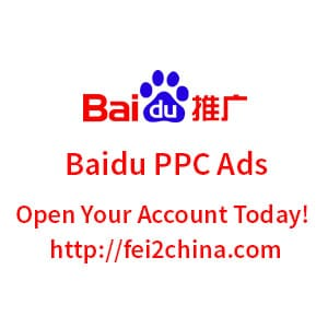 Open a Baidu PPC Account & Advertise to Chinese Market - Fei2china.com