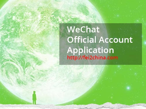 How to Register a WeChat Official Account – Fei Digital Marketing