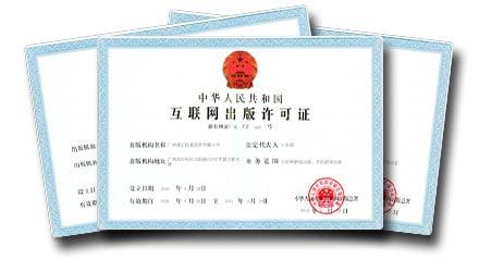 ICP License -Fei2China.com