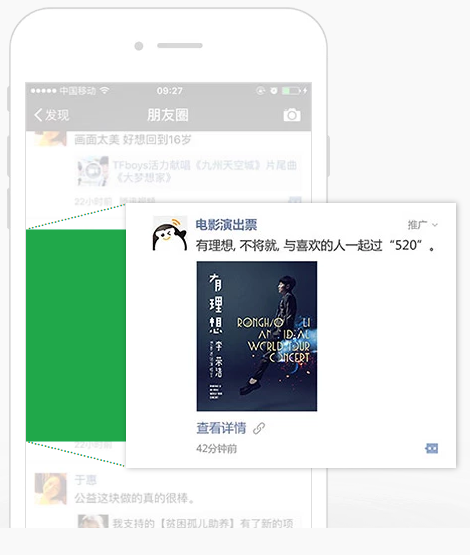 WeChat Advertising in Moments – Fei Digital Marketing