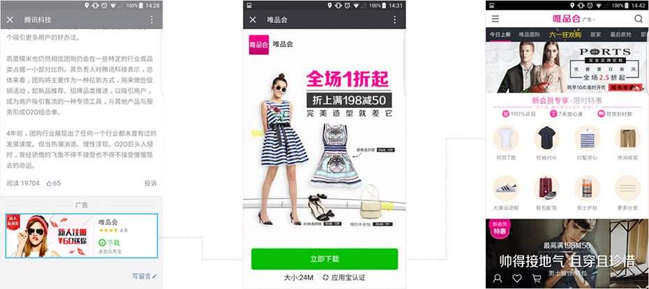 wechat public account adverting encourage sharing among friends will increase name recognition and download of your app